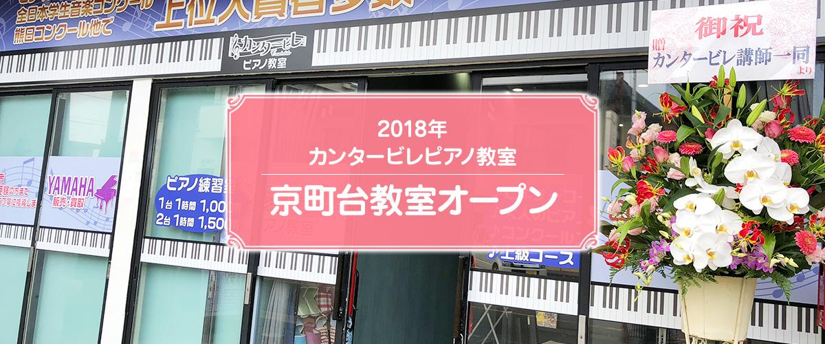 2018年カンタービレピアノ教室 京町台教室オープン